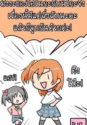 เอาจบในช่องเดียว – (平熱) ほのにこがちゅっちゅチュンチュンしてるだけ – A Manga where Honoka and Nico-chan only do kissy kissy lovey dovey stuff! (Love Live!)